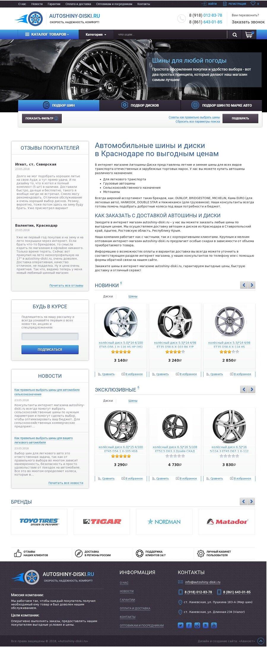 e166bf3f6c4 Кейс  разработка интернет-магазина на Битрикс для компании «Мир шин»