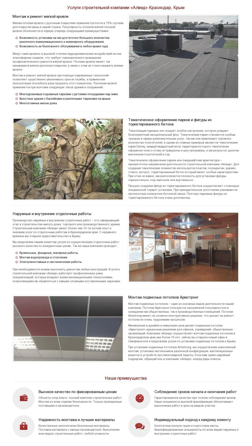Тексты для строительной компании  профессиональный копирайтинг 16b362de083