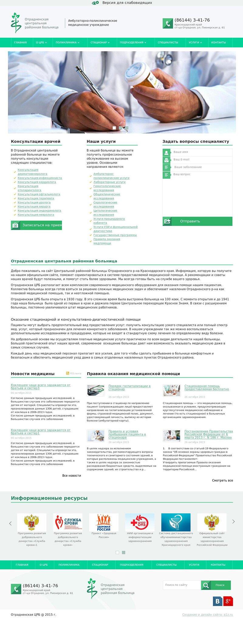Создание сайтов для медицинских учреждений форум сайт влада топалова