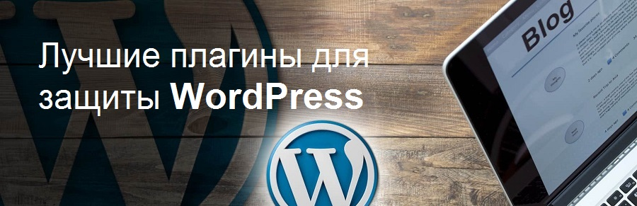 10 лучших плагинов безопасности WordPress