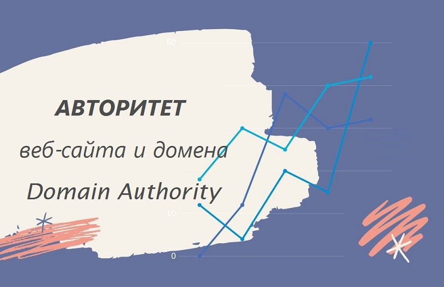 Авторитет веб-сайта и домена Domain Authority (DA)