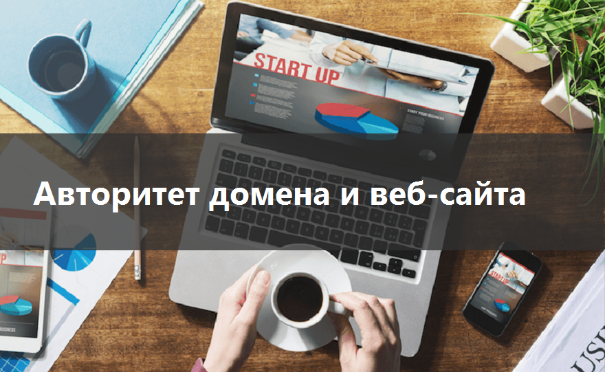 Авторитет веб-сайта и домена (Domain Authority)